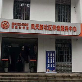 百康年(凤天路)养老服务中心