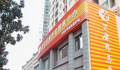 百康年(丰文)养老服务中心