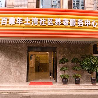 百康年(土湾)养老服务中心