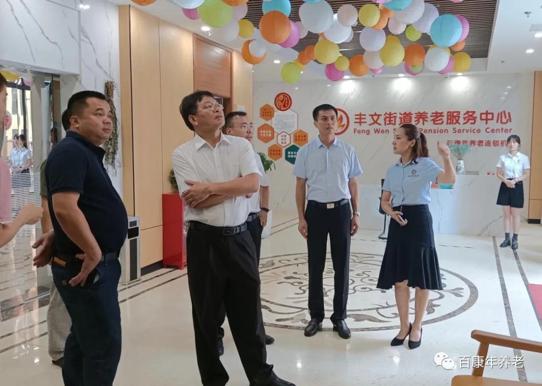 海南省五指山市吴毓桑副市长带队赴百康年养老考察交流